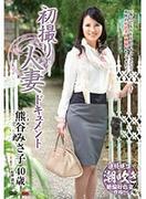 [JRZD-549] 初撮り人妻ドキュメント 熊谷みさ子
