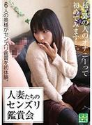 [VNDS-7063] 人妻たちのセンズリ鑑賞会