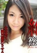 Tokyo Hot – n1081 – Slave Beauty Reika – Reika Shinomiya