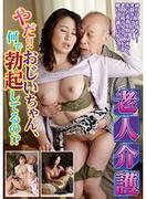 [KTDV-304] 老人介護 やだ!!おじいちゃん、何で勃起してるの!?