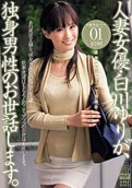 Married Actress, Single Male Helper - Yuri Shirakawa